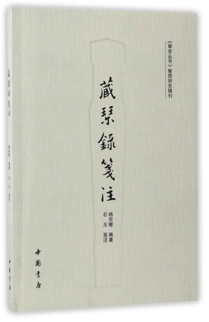 藏琴录笺注