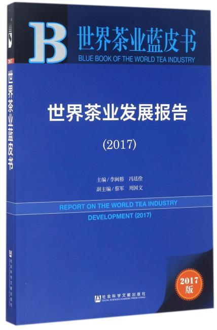 皮书系列·世界茶业蓝皮书:世界茶业发展报告(2017)