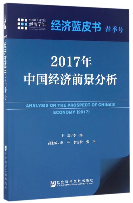 经济蓝皮书春季号:2017年中国经济前景分析