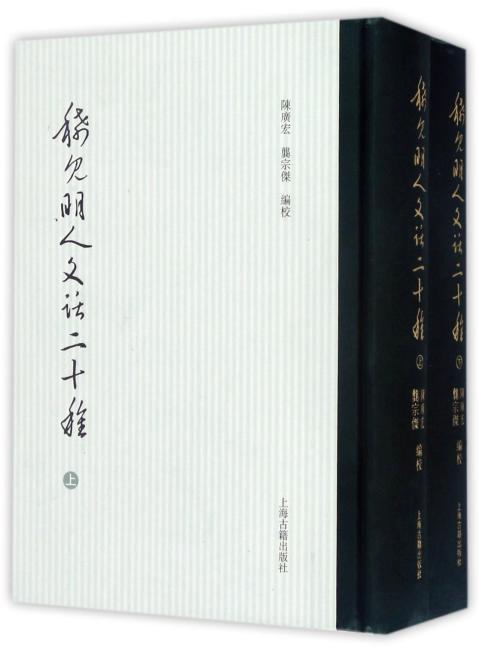 稀见明人文话二十种(全二册)