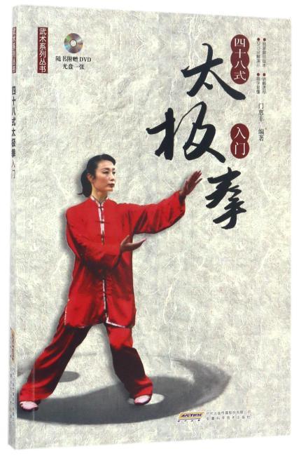 武术系列丛书四十八式太极拳入门(附赠DVD)