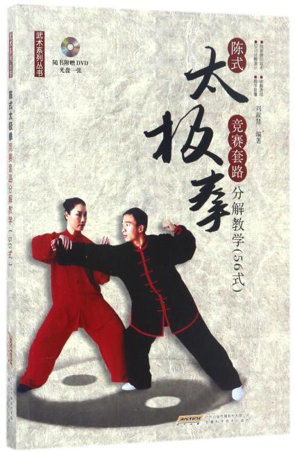 武术系列丛书 陈式太极拳竞赛套路分解教学56式(附赠DVD)