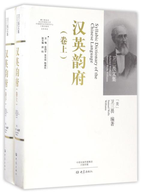 汉英韵府(上、下卷)/卫三畏文集