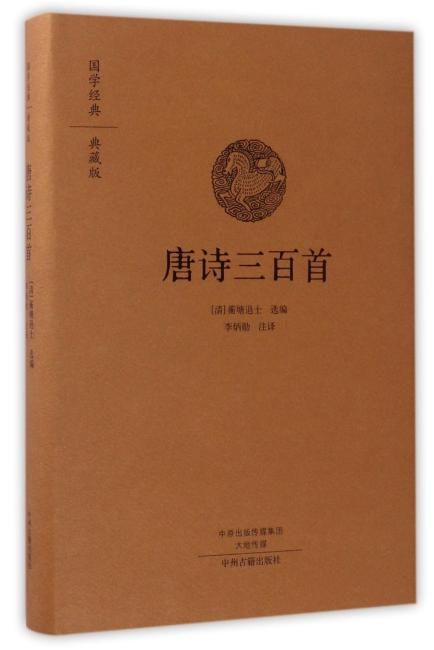 唐诗三百首(国学经典典藏版 全本布面精装)