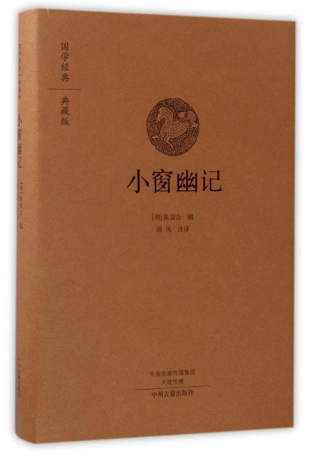 小窗幽记(国学经典典藏版 全本布面精装)