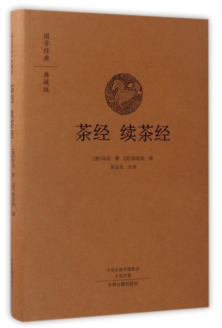 茶经 续茶经(国学经典典藏版 全本布面精装)