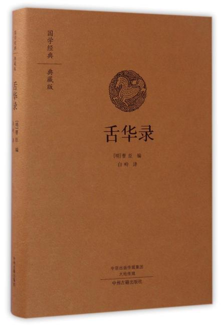 舌华录(国学经典典藏版 全本布面精装)