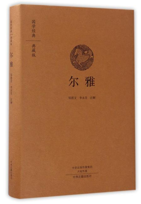 尔雅(国学经典典藏版 全本布面精装)