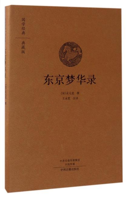东京梦华录(国学经典典藏版 全本布面精装)