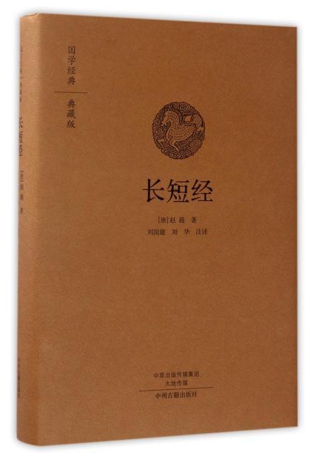 长短经(国学经典典藏版 全本布面精装)