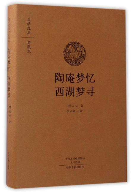 陶庵梦忆 西湖梦寻(国学经典典藏版 全本布面精装)