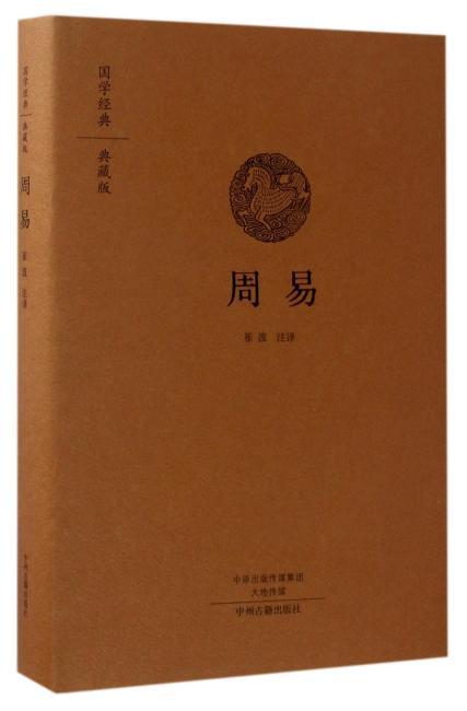 周易(国学经典典藏版 全本布面精装)