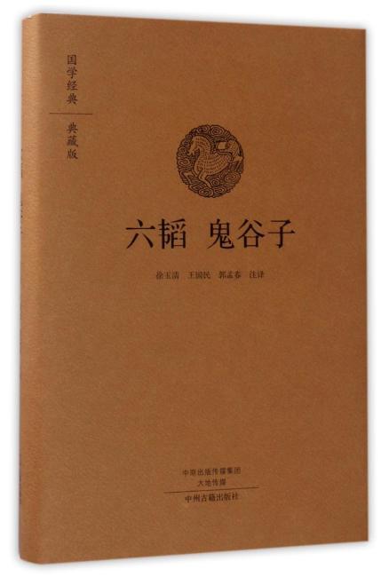六韬 鬼谷子(国学经典典藏版 全本布面精装)