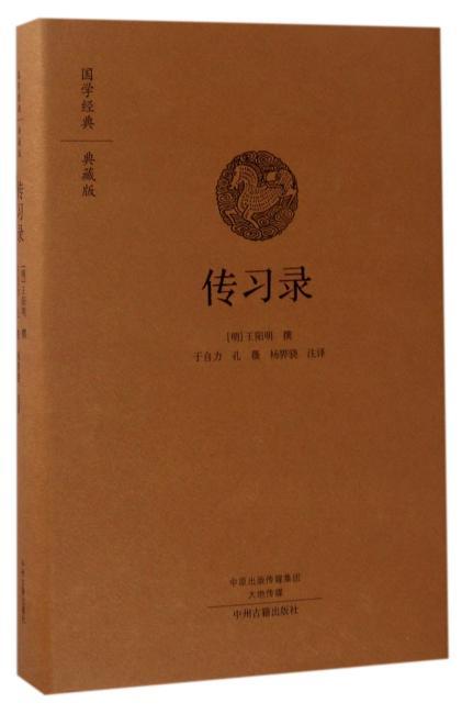 传习录(国学经典典藏版 王阳明心学全本布面精装)