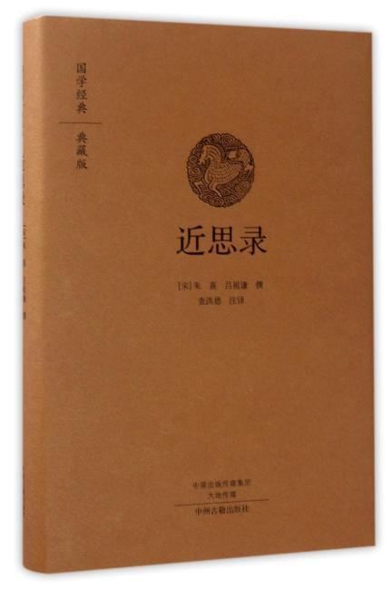 近思录(国学经典典藏版 全本布面精装)