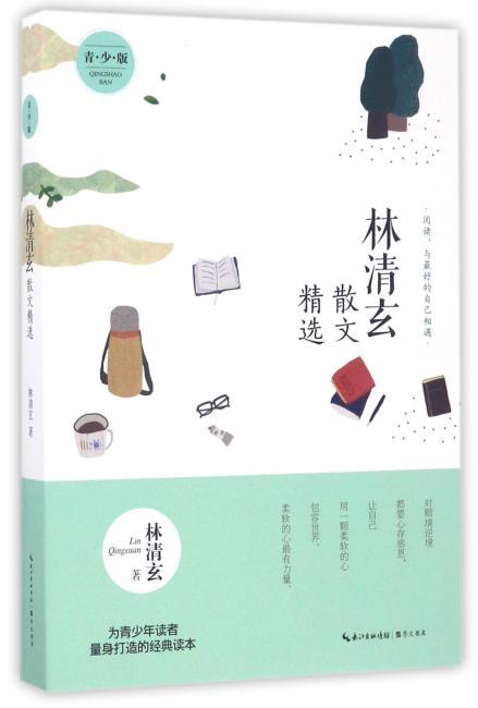 名家散文精选——林清玄散文精选 (青少版)