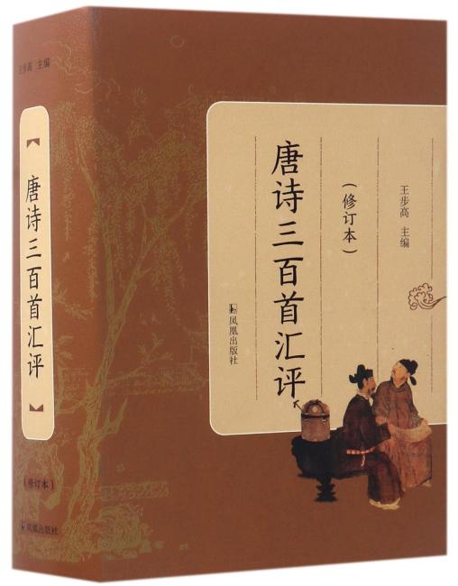 唐诗三百首汇评(修订本)