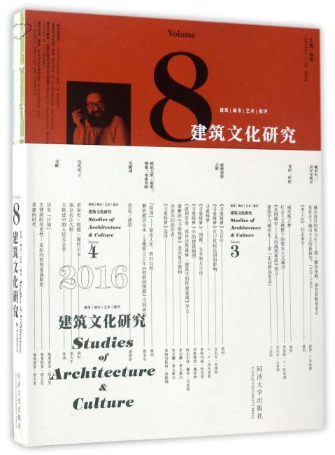 建筑文化研究 第8辑
