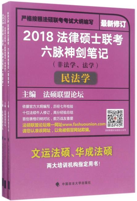 2018 法律硕士联考六脉神剑笔记(非法学、法学)