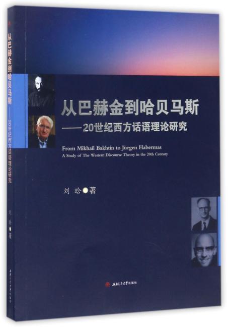 从巴赫金到哈贝马斯——20世纪西方话语理论研究