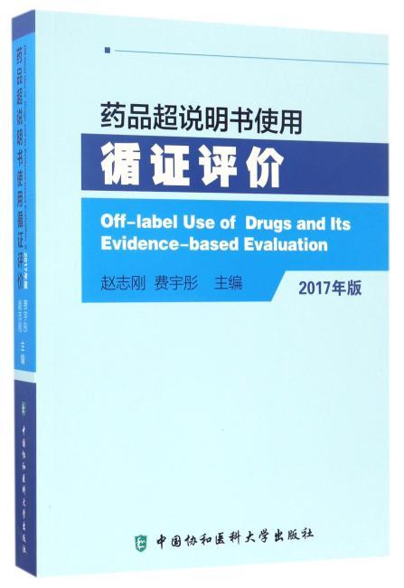 《药品超说明书使用循证评价》2017年版