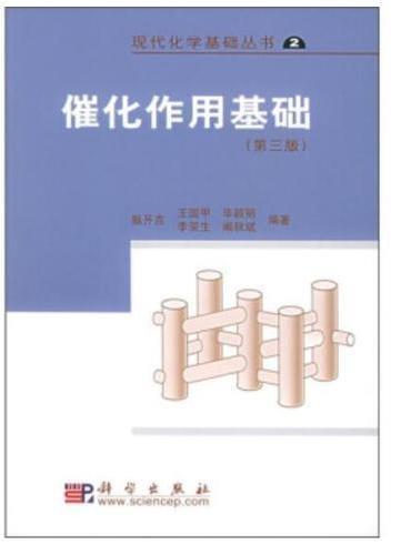 催化作用基础 (第3版)