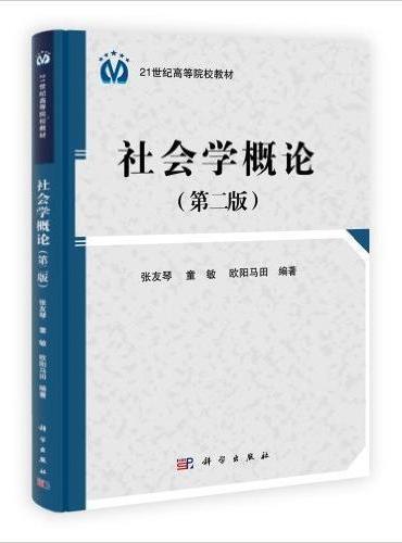 社会学概论(第二版)