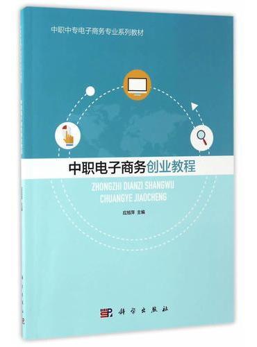 中职电子商务创业教程