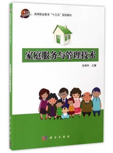 家庭服务与管理技术