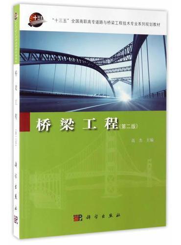 桥梁工程 (第二版)
