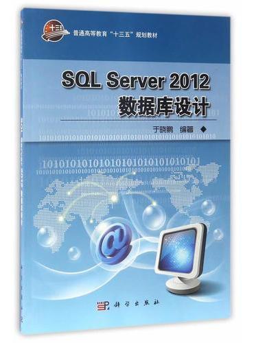 SQL Server 2012数据库设计
