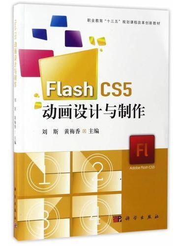 Flash CS5 动画设计与制作(含光盘)