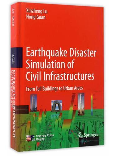 工程地震灾变模拟——从高层建筑到城市区域(英文版)