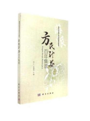 方氏针灸百年集萃