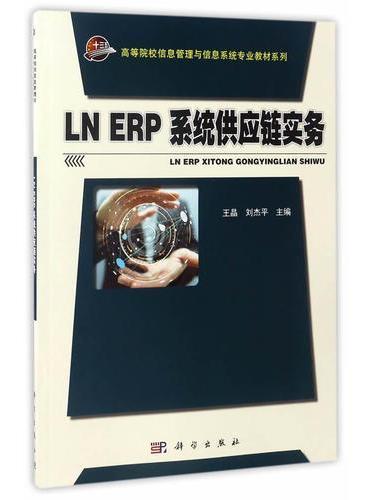 LN ERP系统供应链实务