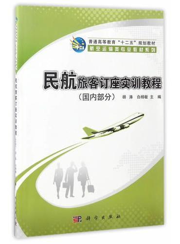 民航旅客订座实训教程——国内部分