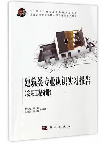 建筑类专业认识实习报告(安装工程分册)(建筑与装饰工程分册)共两册