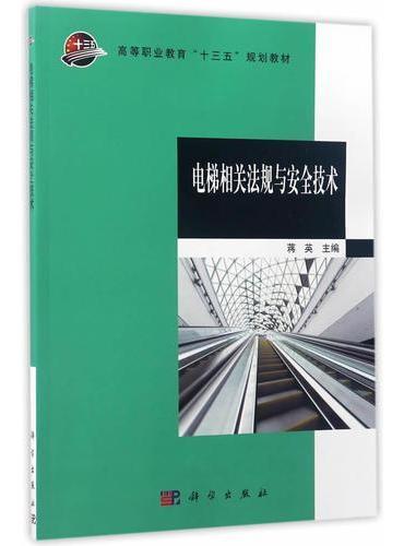 电梯相关法规与安全技术