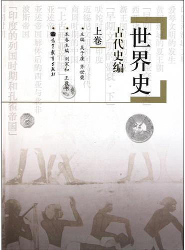 世界史:古代史编(上卷)