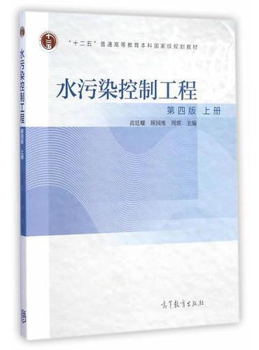 水污染控制工程(第四版)(上册)