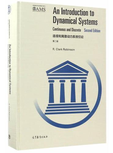 连续和离散动力系统引论(第二版)(影印版)