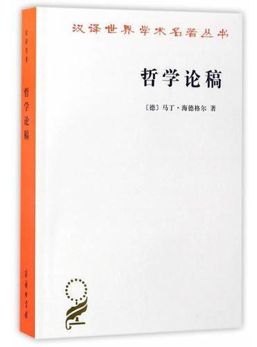 哲学论稿(汉译名著本15)