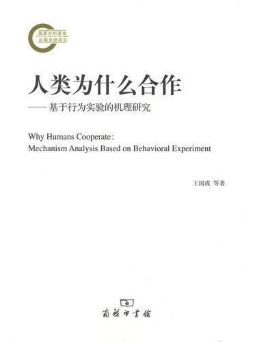 人类为什么合作——基于行为实验的机理研究(国家社科基金后期资助项目)