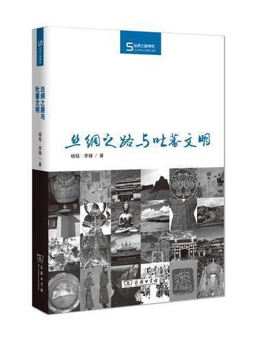 丝绸之路与吐蕃文明(丝瓷之路博览)