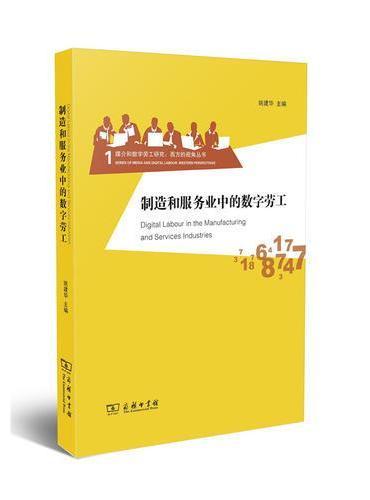 制造和服务业中的数字劳工(西方媒介和数字劳工研究)
