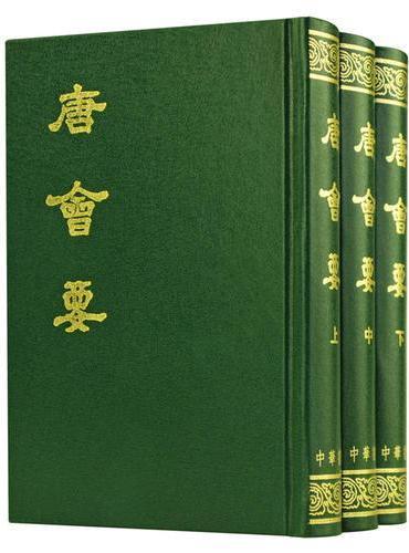 唐会要(全3册)