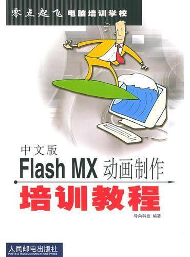 中文版F1ASH MX动画制作培训教程