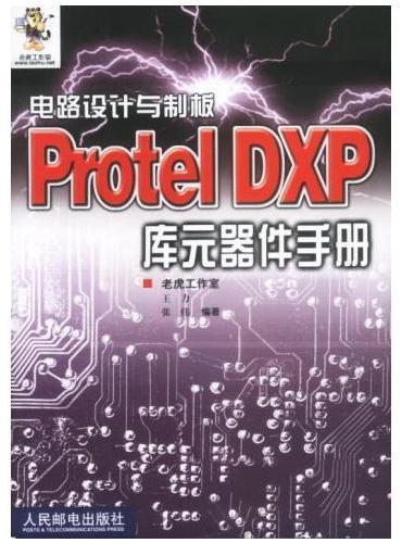 电路设计与制板:Protel DXP 库元器件手册