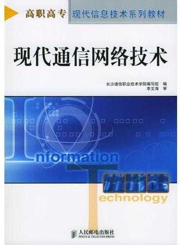 现代通信网络技术