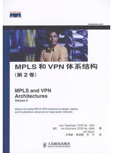 MPLS和VPN体系结构(第2卷)